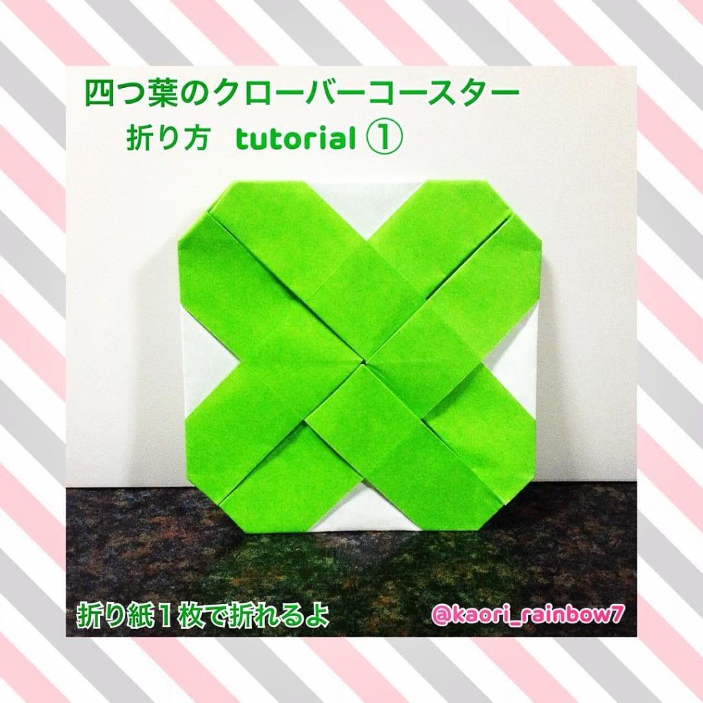 虹色かおり kaori_rainbow7さんによる四つ葉のクローバーコースターの折り紙