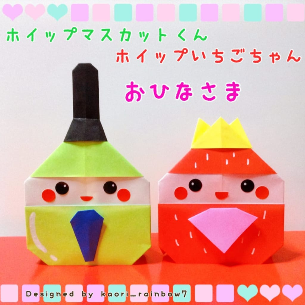 虹色かおり kaori_rainbow7さんによるおひなさまの折り紙