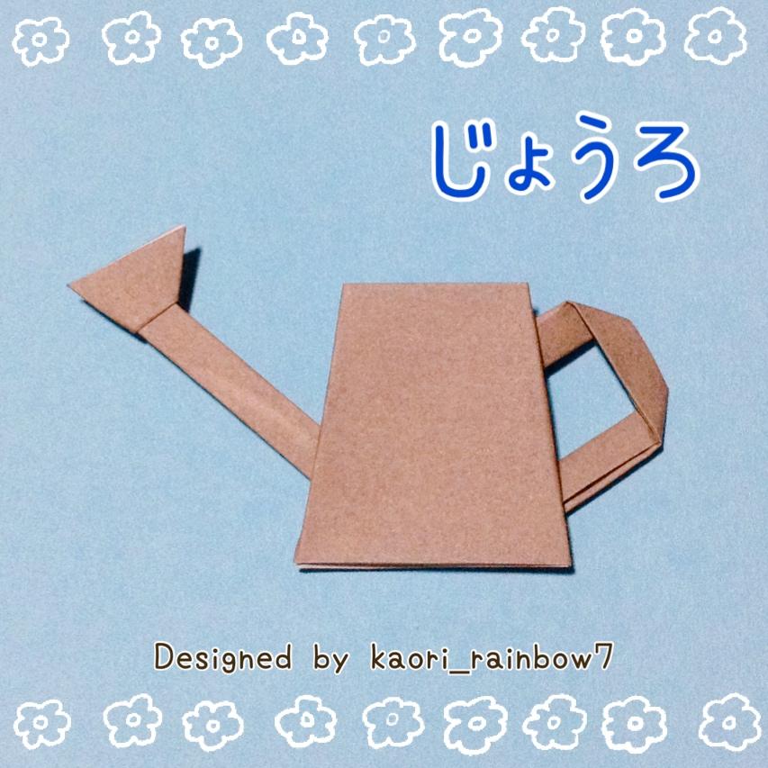 虹色かおり kaori_rainbow7さんによるじょうろの折り紙