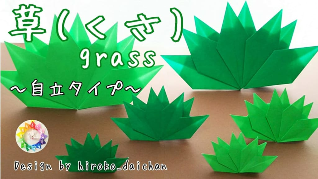 hiroko_daichanさんによる草(grass)②自立タイプの折り紙