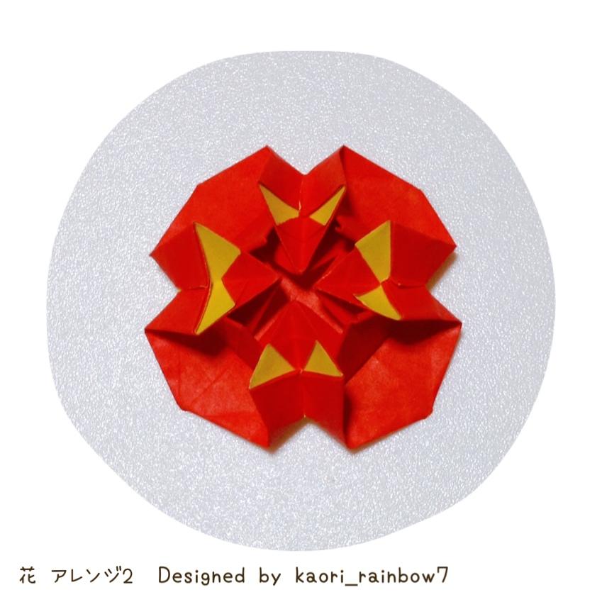 アレンジ2 ※アレンジ1と下記のプラス1行程で折り進める。