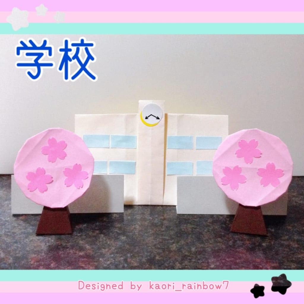 虹色かおり kaori_rainbow7さんによる学校の折り紙
