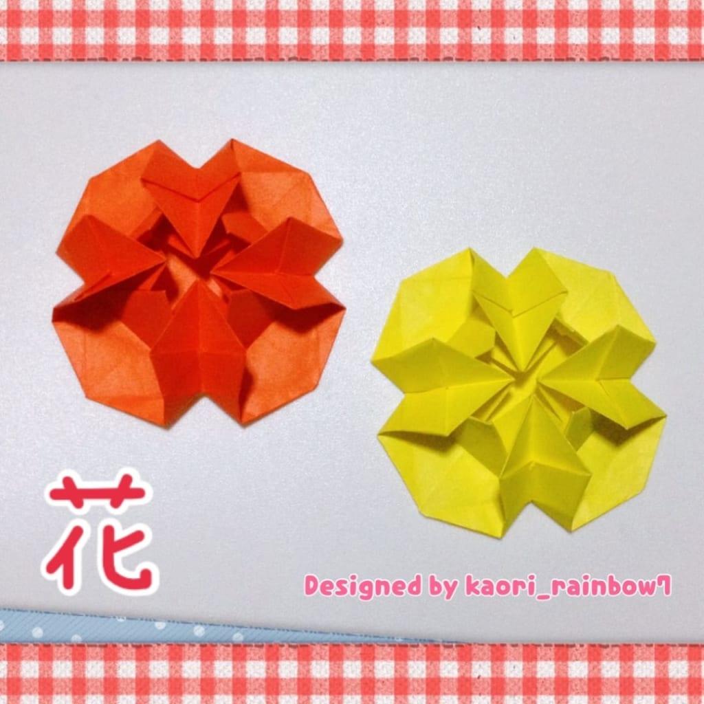 虹色かおり kaori_rainbow7さんによる花 (アレンジあり)の折り紙