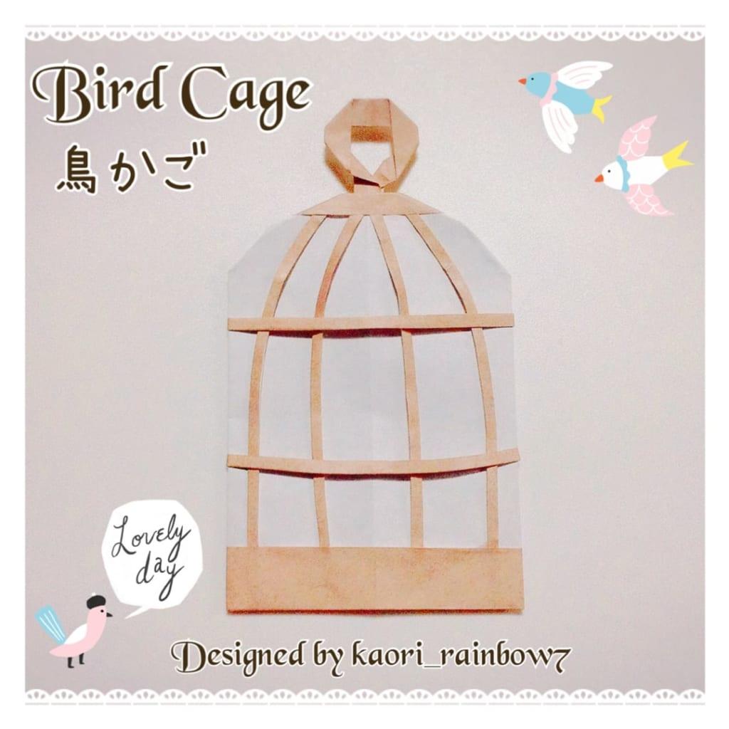 虹色かおり kaori_rainbow7さんによるBird Cage(鳥かご)の折り紙