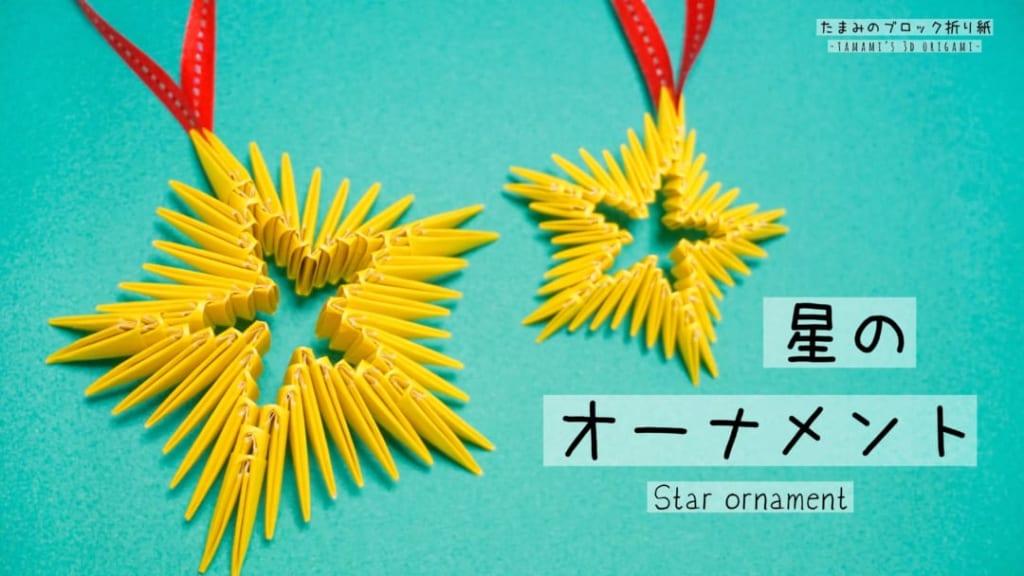 たまみのブロック折り紙⭐️Tamami's 3D origamiさんによる⭐️星のオーナメント⭐️の折り紙