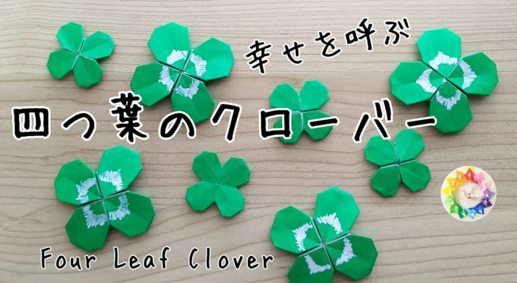 hiroko_daichanさんによる四つ葉のクローバーの折り紙