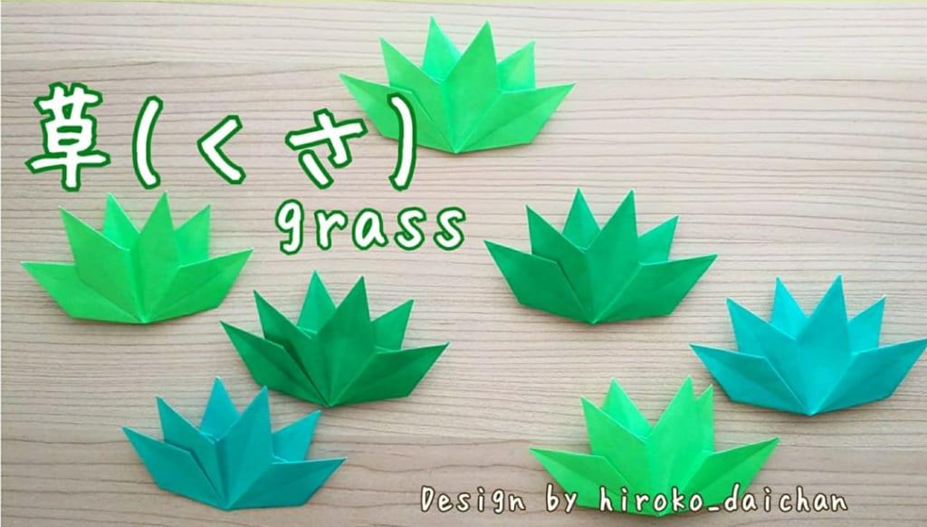 hiroko_daichanさんによる草(grass)①平面タイプの折り紙