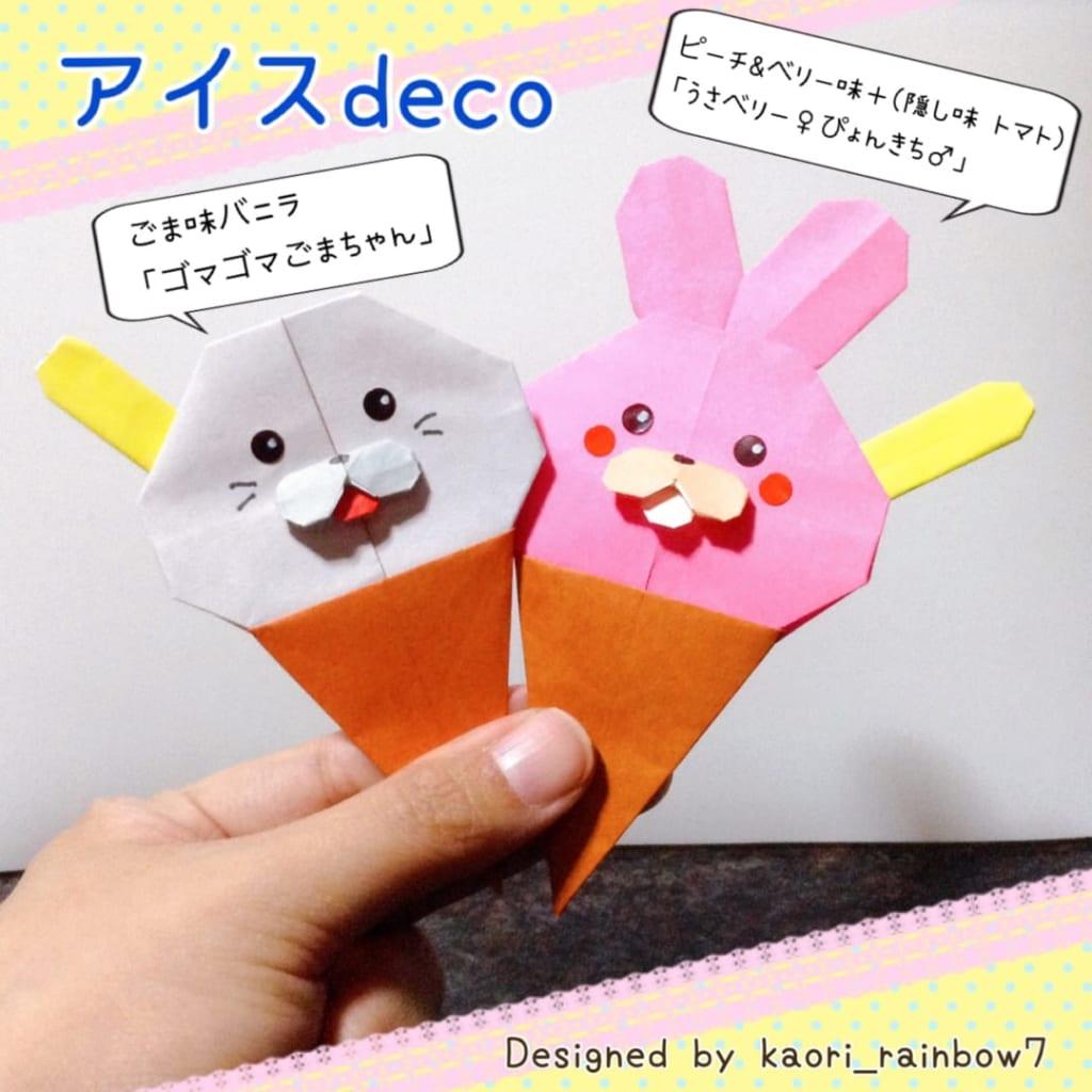 虹色かおり kaori_rainbow7さんによるアイスdeco  (アイスクリーム スプーン付き)の折り紙