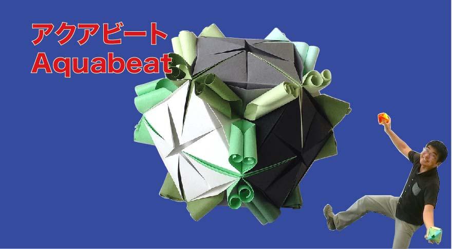 竹内ケイさんによるアクアビートの折り紙