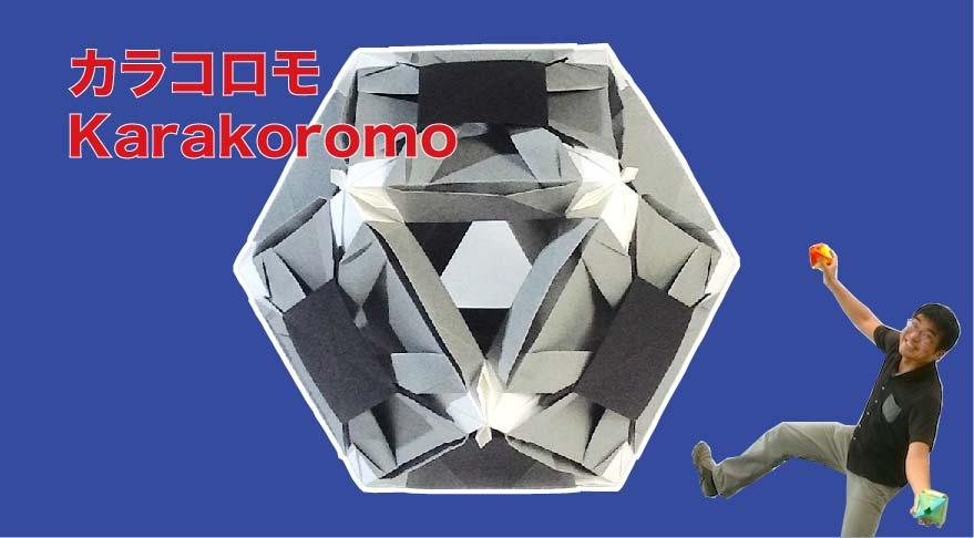 竹内ケイさんによるカラコロモの折り紙