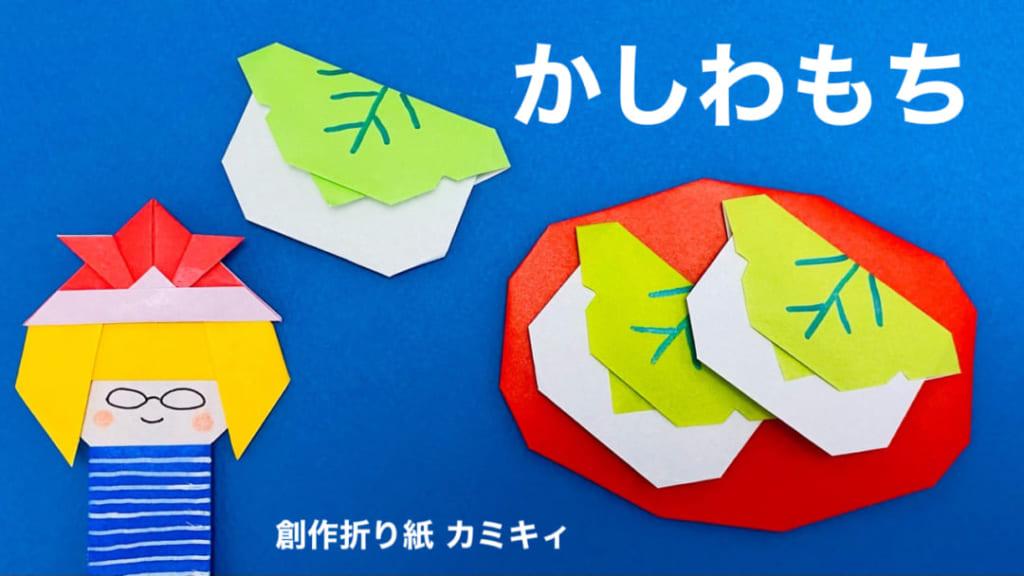 カミキィさんによるかしわもちの折り紙
