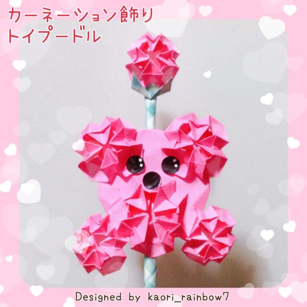 虹色かおり kaori_rainbow7さんによるカーネーション飾り トイプードルの折り紙