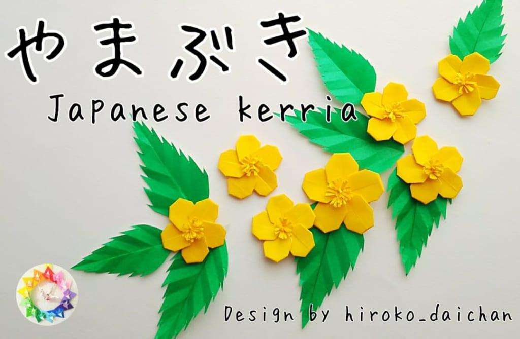 hiroko_daichanさんによるやまぶきの折り紙