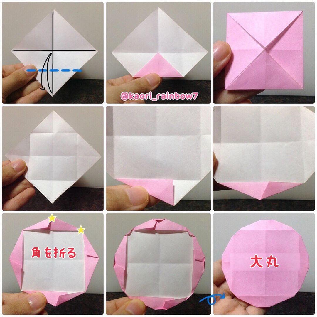 大丸 7.5cm ※左下図の星印の角を少し折って丸くしてください。