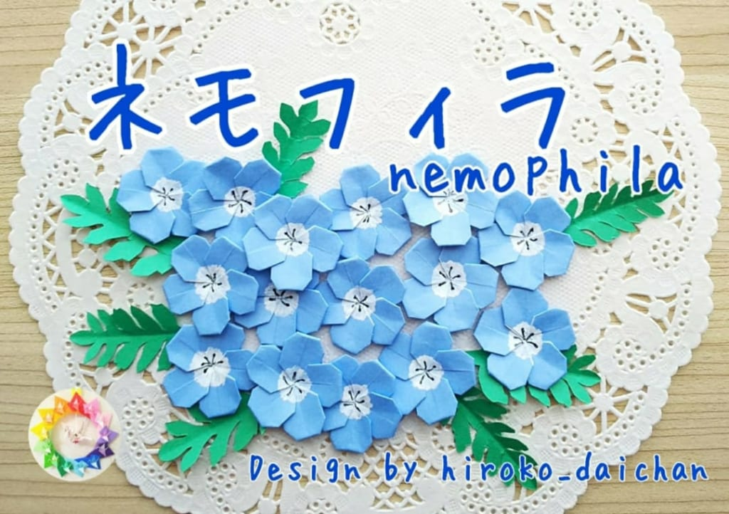 hiroko_daichanさんによるネモフィラの折り紙