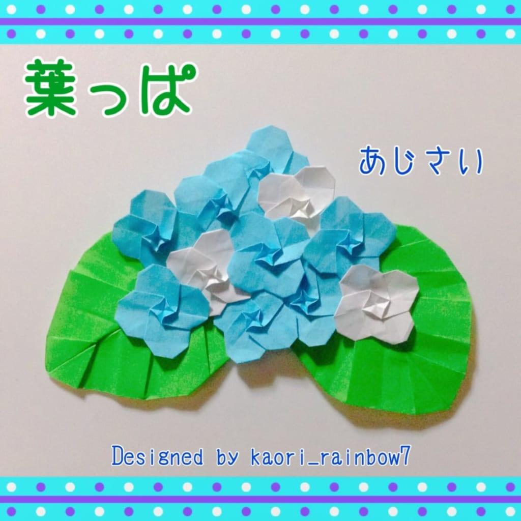 虹色かおり kaori_rainbow7さんによる葉っぱの折り紙
