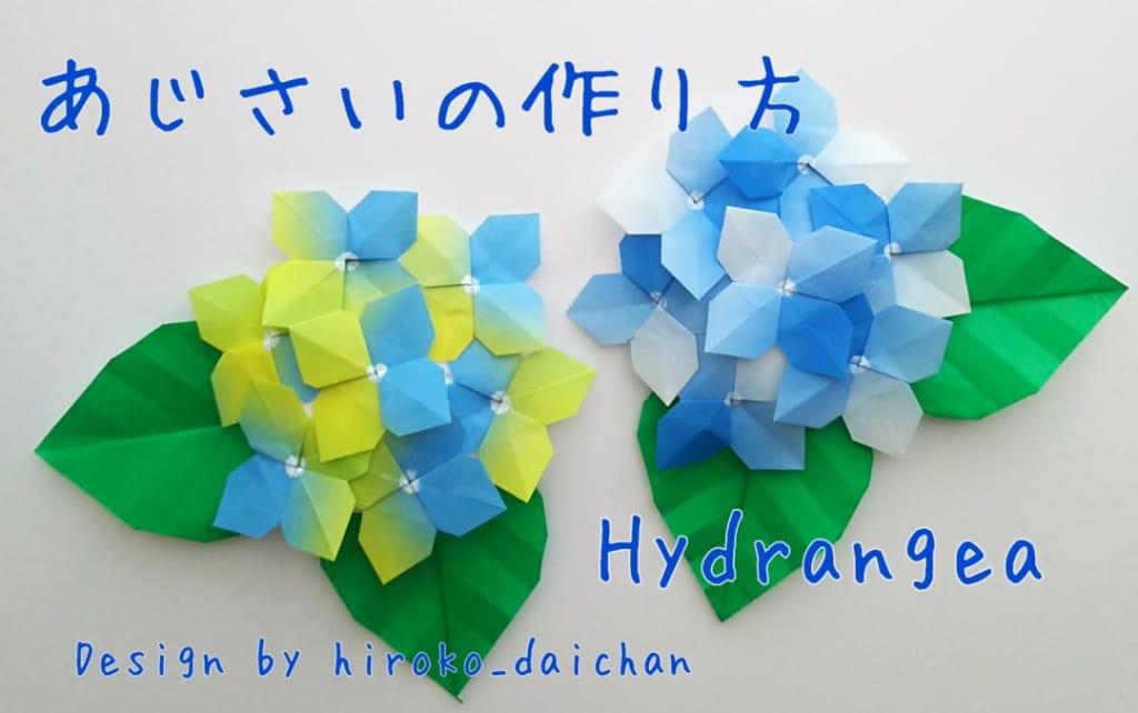 hiroko_daichanさんによるアジサイの折り紙