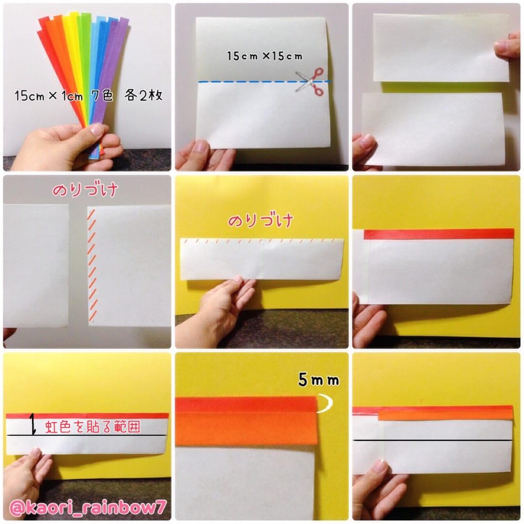 虹の折り紙は、5mm〜1cm幅でカットして、貼り付けます。次の色を重ねる際は、先に貼った色が5mmほど見えるようにしてください。折り順について、1段目の左から右へ。2段目、3段目も同様です。