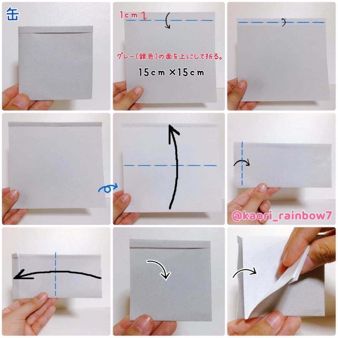 缶 折り順について、1段目の左から右へ。2段目、3段目も同様です。グレーの折り紙で説明しています。最初、グレーの面を上にして折ります。