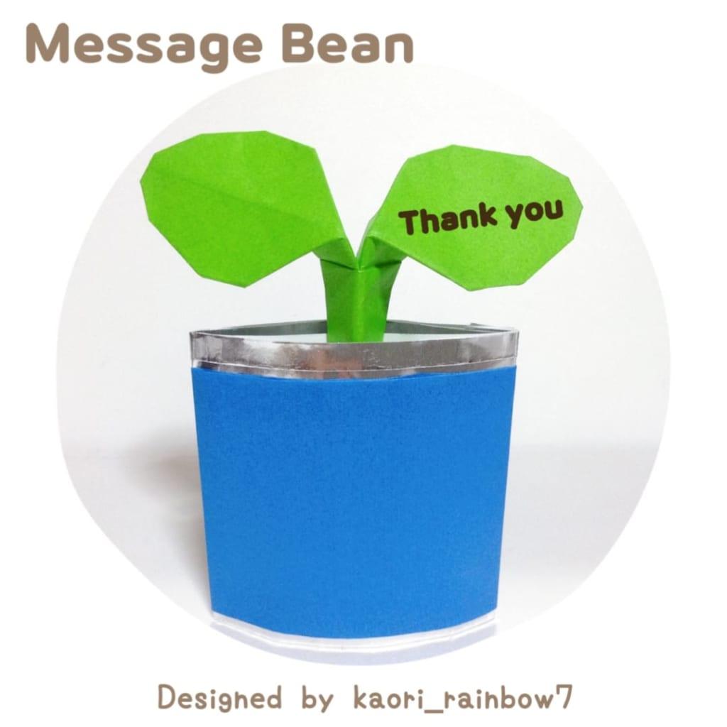 虹色かおり kaori_rainbow7さんによるMessage Bean/缶/双葉の折り紙