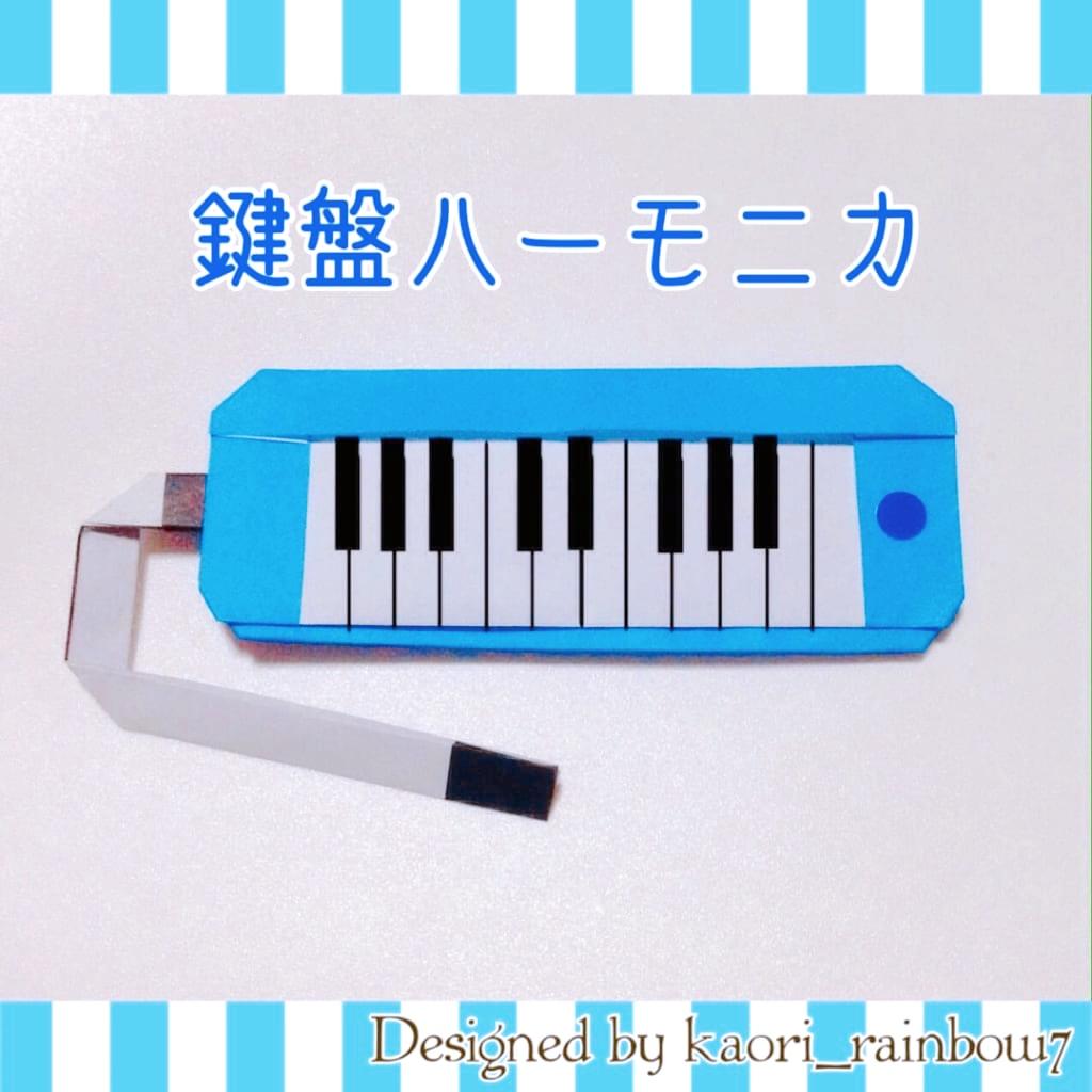 虹色かおり kaori_rainbow7さんによる鍵盤ハーモニカの折り紙