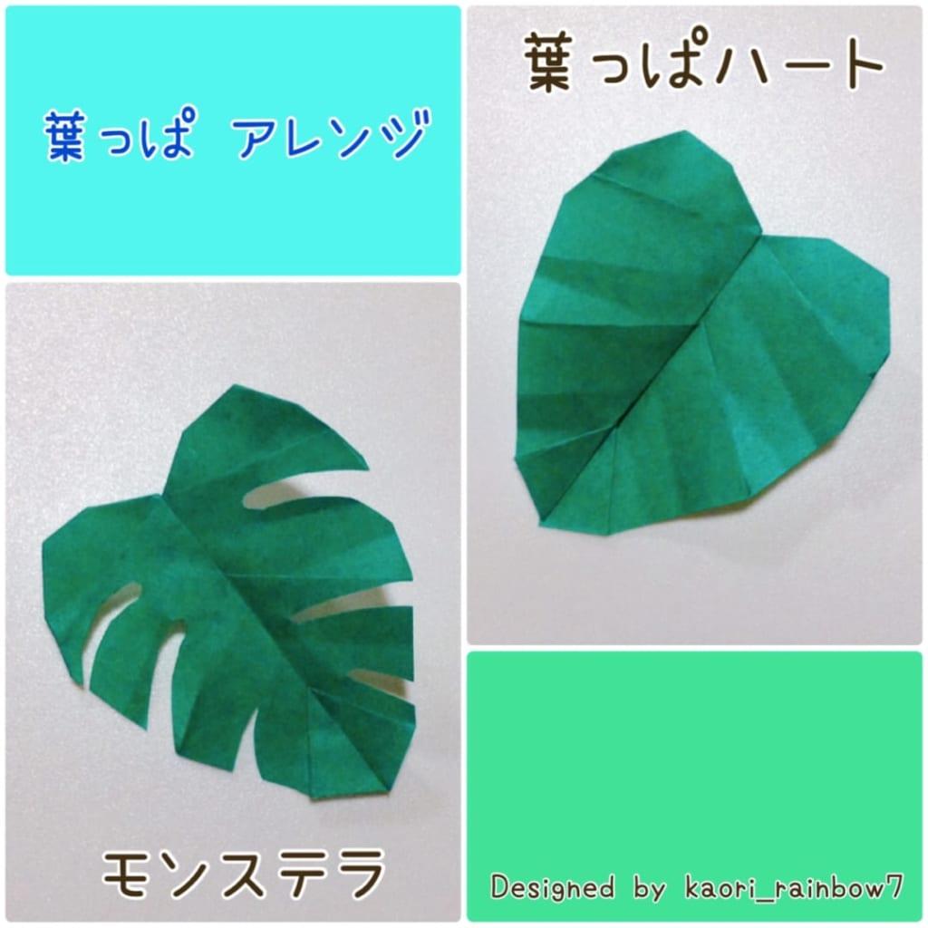 虹色かおり kaori_rainbow7さんによる葉っぱハート/モンステラの折り紙