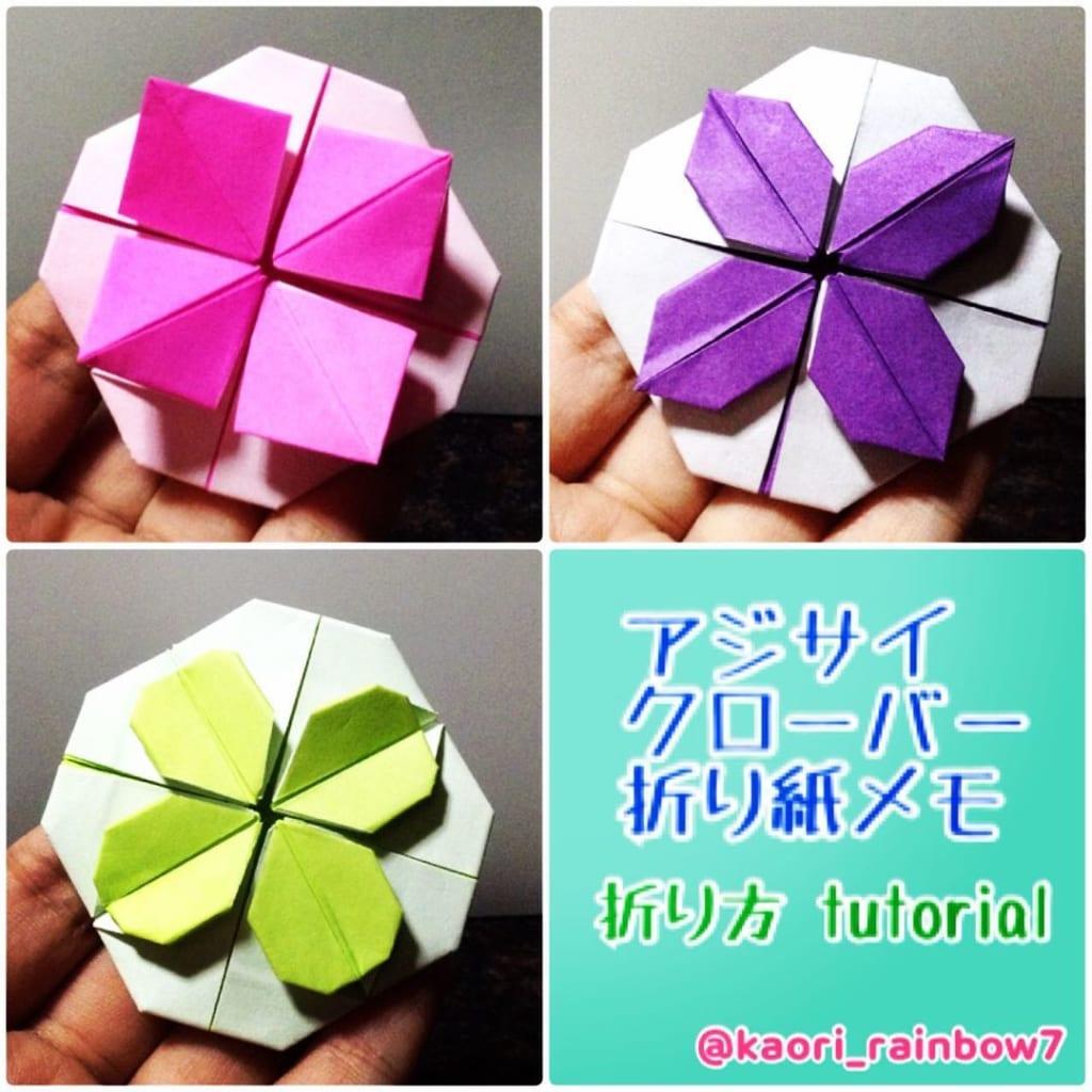 虹色かおり kaori_rainbow7さんによるアジサイ/クローバーの折り紙