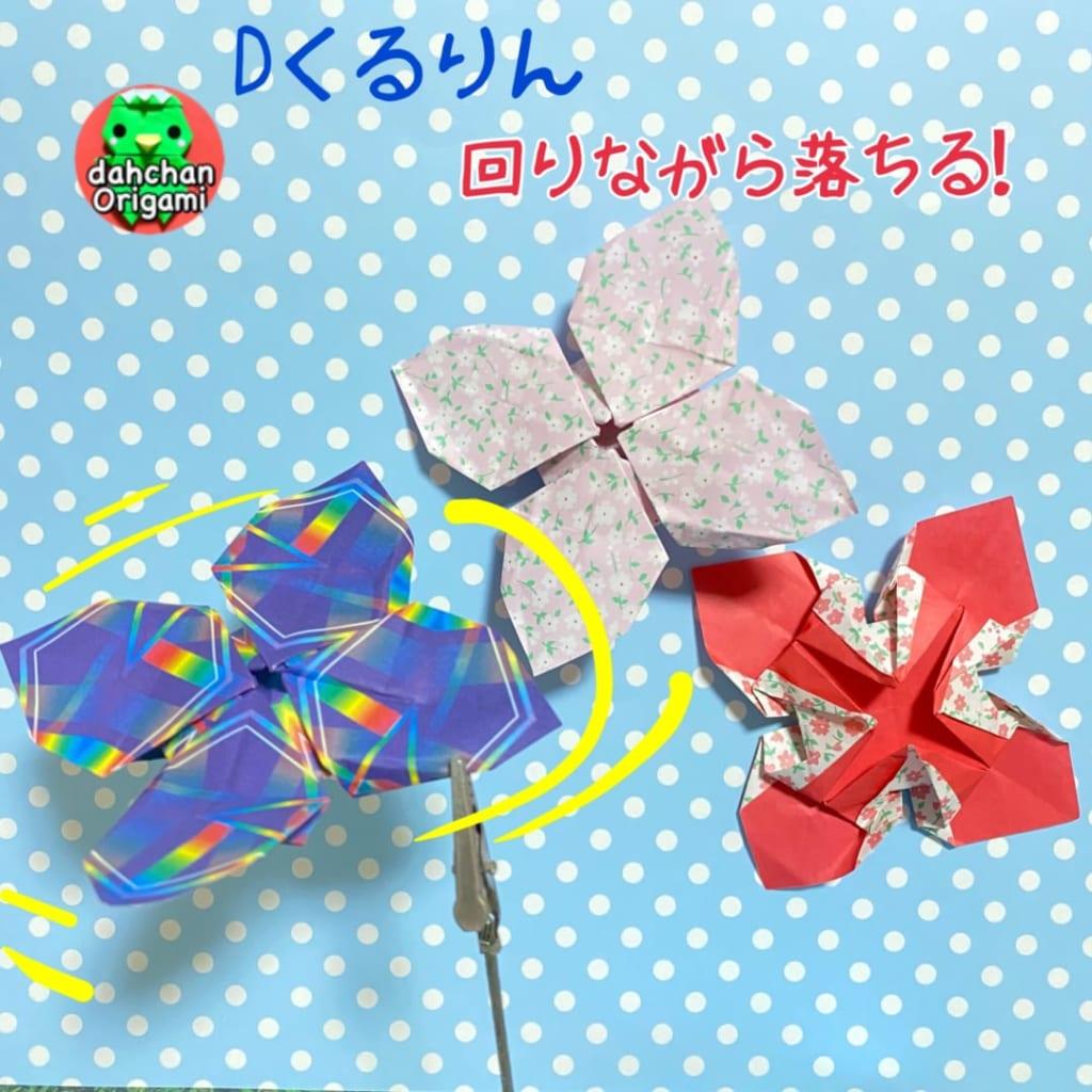 だ〜ちゃんさんによるDくるりん(プロペラ)の折り紙