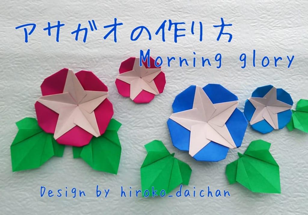 hiroko_daichanさんによるあさがおの折り紙