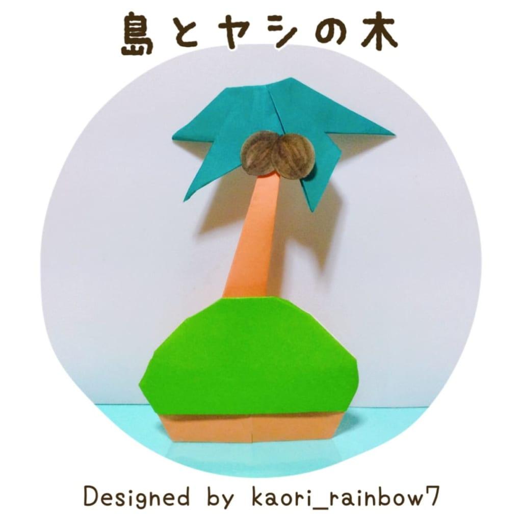 虹色かおり kaori_rainbow7さんによる島とヤシの木の折り紙