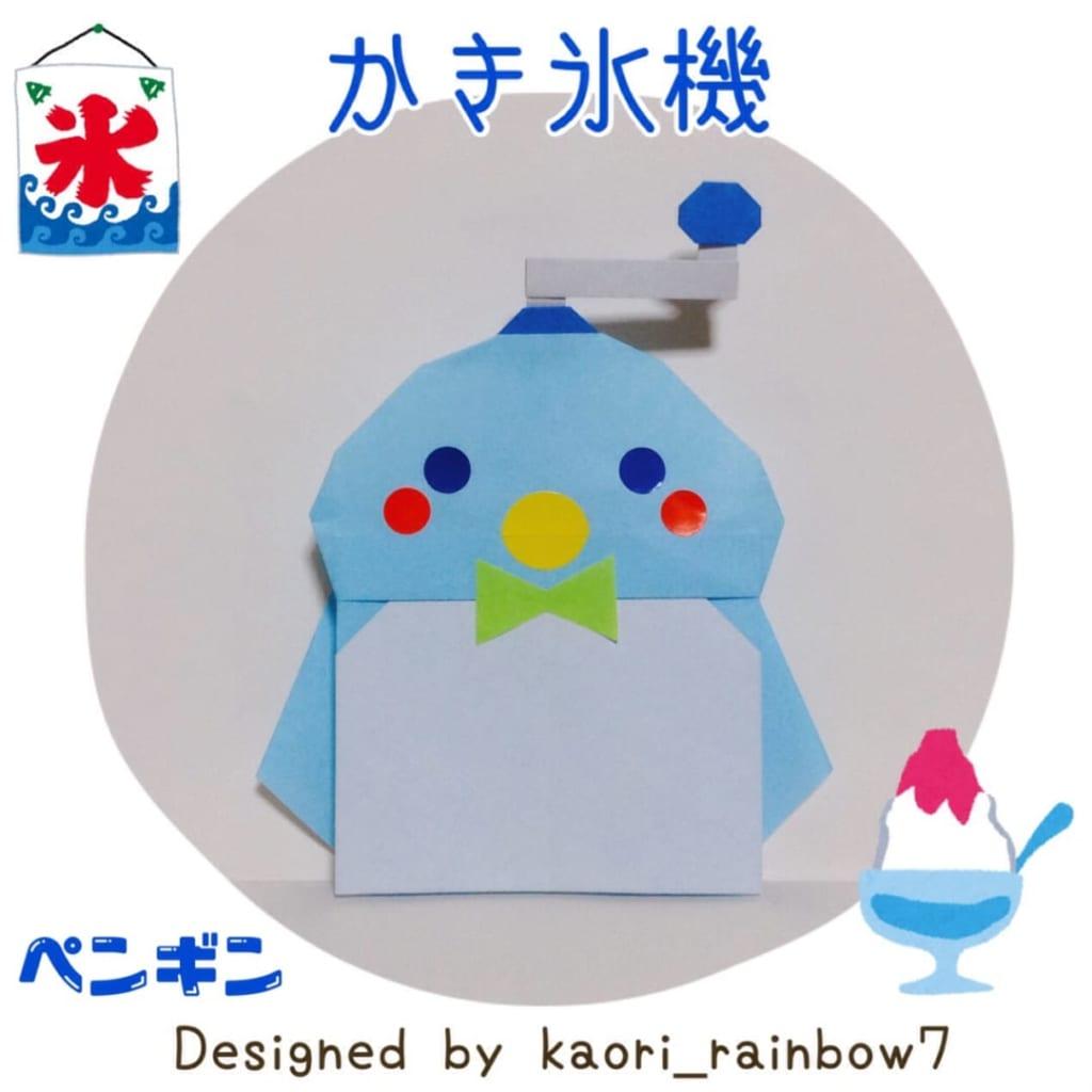 虹色かおり kaori_rainbow7さんによるかき氷機/ペンギンの折り紙