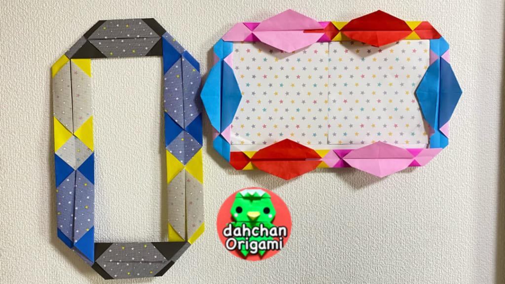だ〜ちゃんさんによる七変化&葉っぱちゃんフレームの折り紙