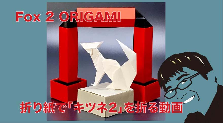 竹内ケイさんによるキツネ2の折り紙