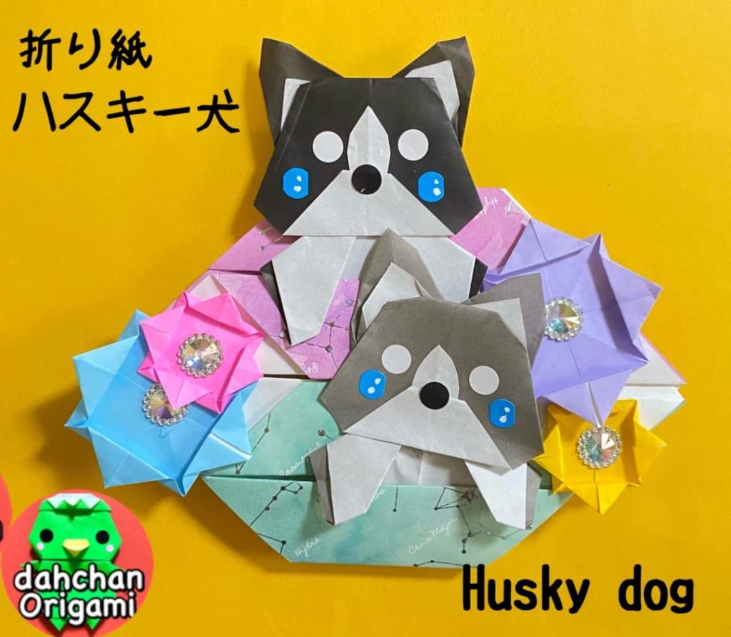 だ〜ちゃんさんによるひょっこりハスキー犬の折り紙