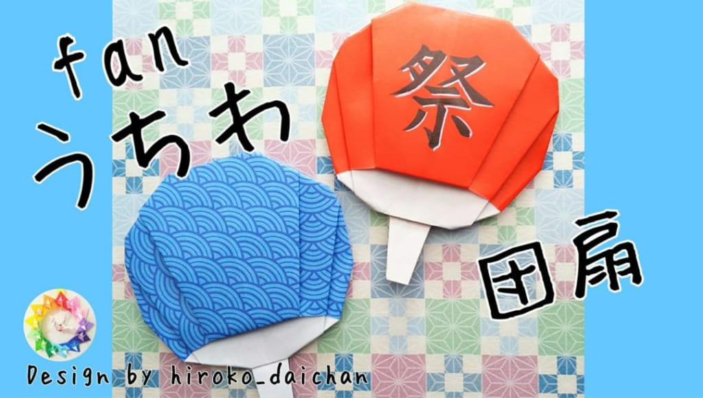 hiroko_daichanさんによるうちわの折り紙