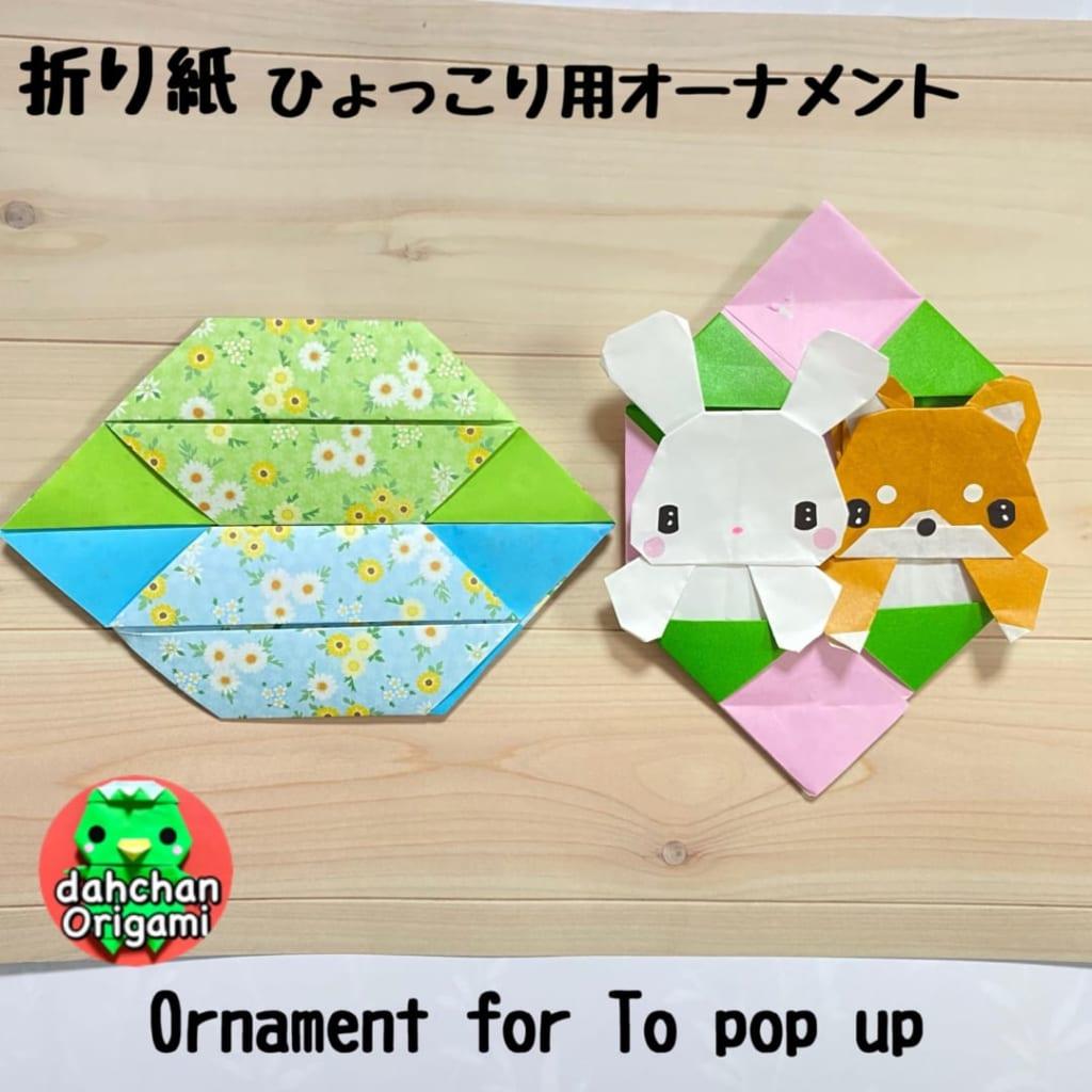 だ〜ちゃんさんによるひょっこりシリーズ用オーナメントの折り紙