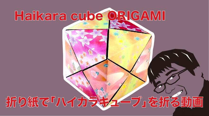竹内ケイさんによるハイカラキューブの折り紙