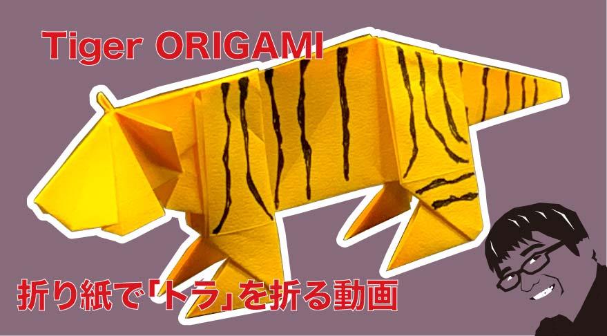 竹内ケイさんによるトラの折り紙