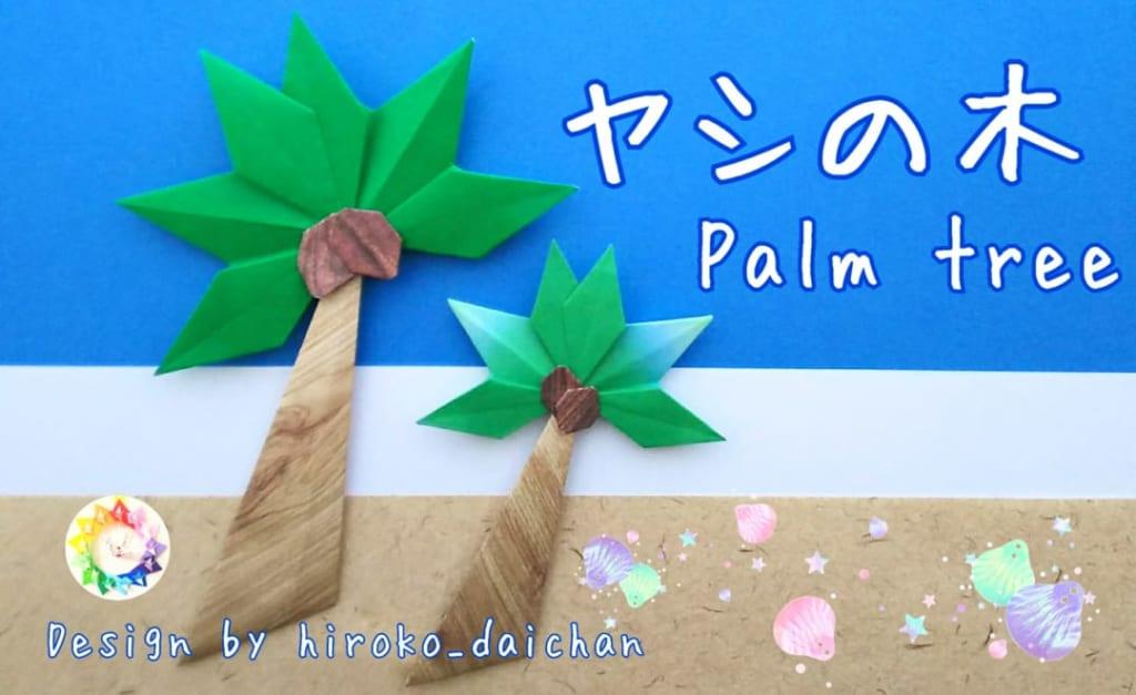 hiroko_daichanさんによるヤシの木の折り紙