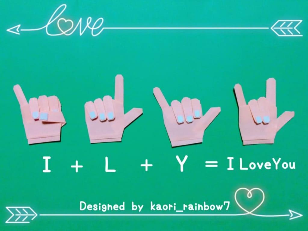 虹色かおり kaori_rainbow7さんによるI Love You / 手【折り方動画】の折り紙