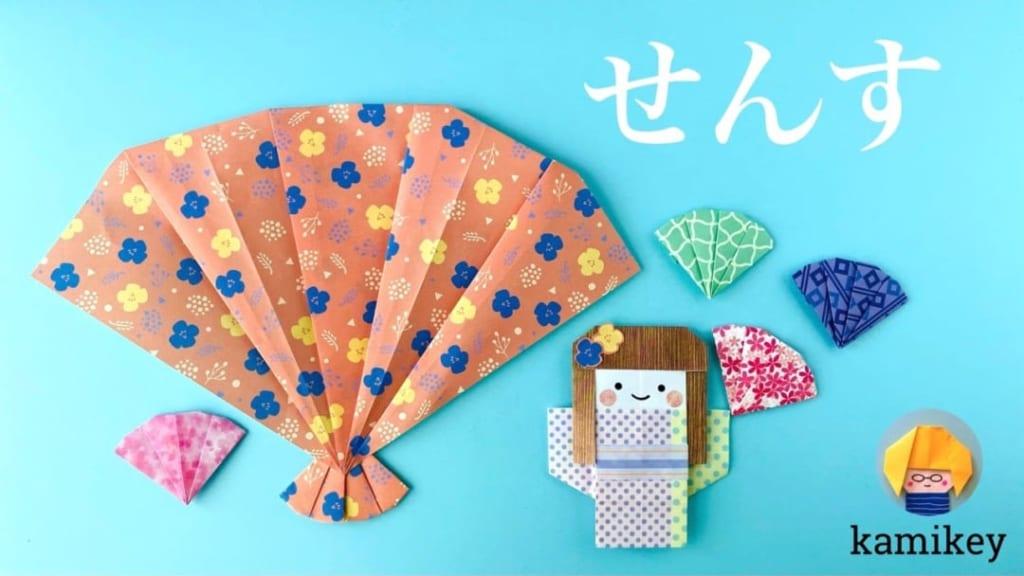 カミキィさんによるせんすの折り紙