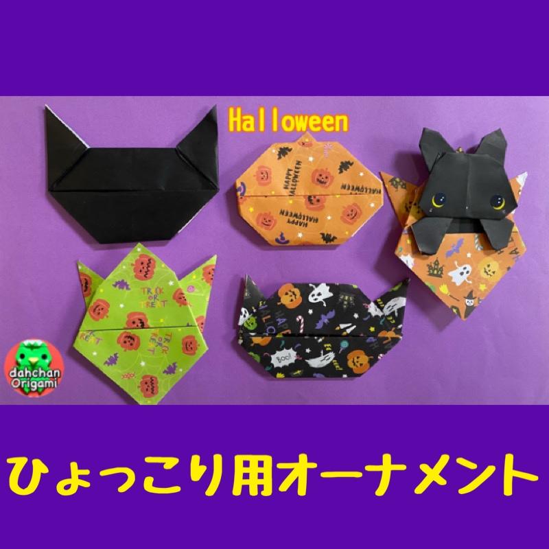 だ〜ちゃんさんによるひょっこり用オーナメント ハロウィンver.の折り紙