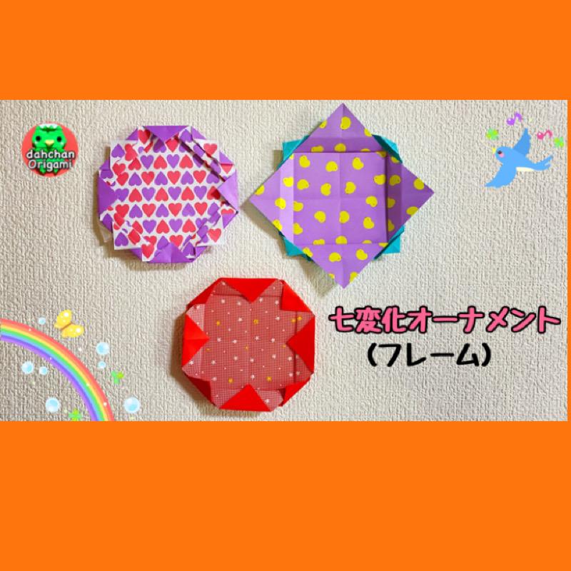 だ〜ちゃんさんによる七変化オーナメント(フレーム)の折り紙