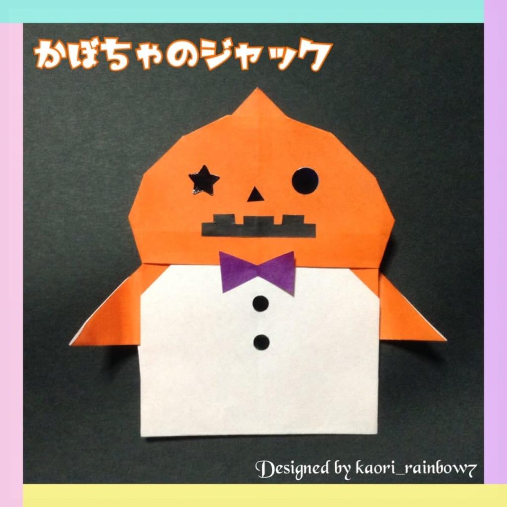 虹色かおり kaori_rainbow7さんによるかぼちゃのジャックの折り紙