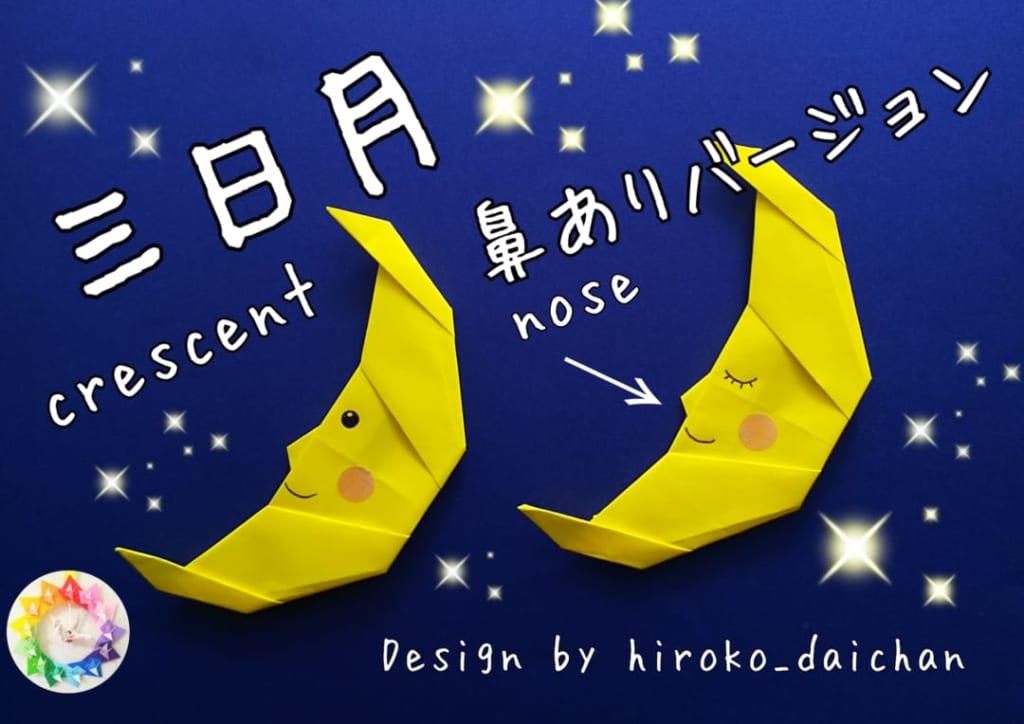 hiroko_daichanさんによる三日月(鼻ありバージョン)の折り紙