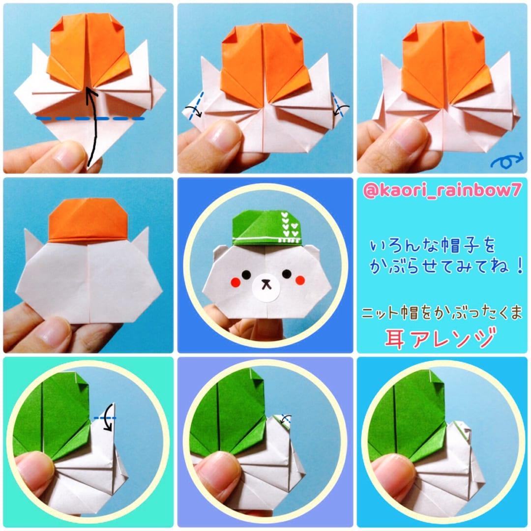 「ニット帽をかぶったねこ」にしても かわいいよ! ☆ステッキの作り方は、7枚上の折り図で確認してね!