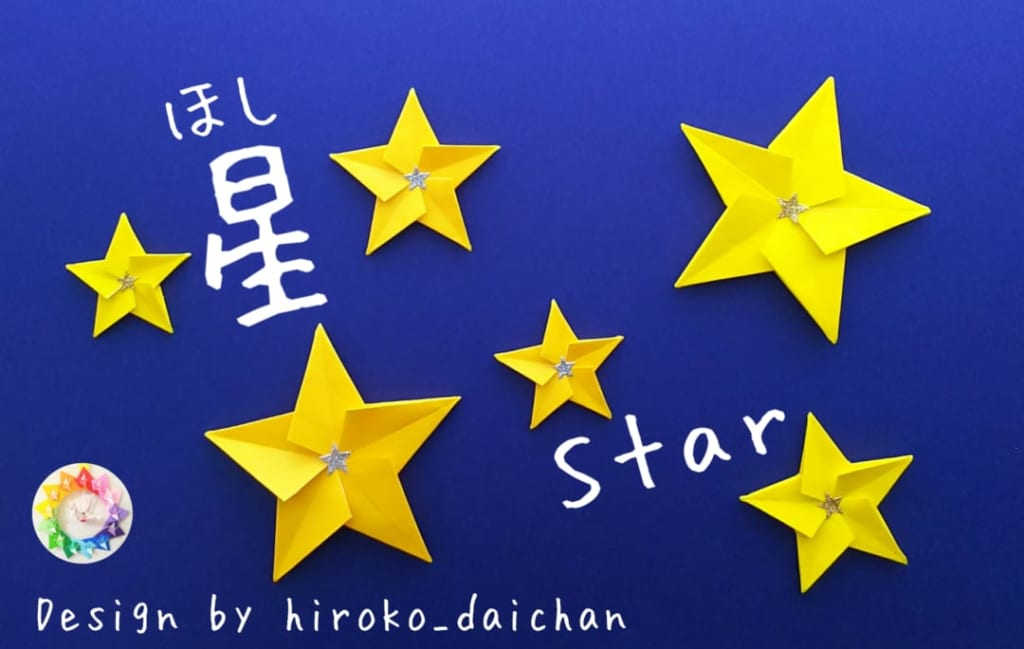 hiroko_daichanさんによる星(ほし)の折り紙